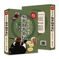 【彩图全解】鉴茶泡茶茶疗一本全 图说中国茶 以茶养心 以茶养生 对症茶疗 家庭茶