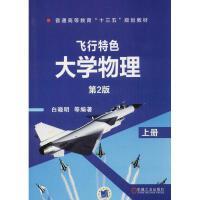 飞行特色大学物理(第2版)上 白晓明 等 编著