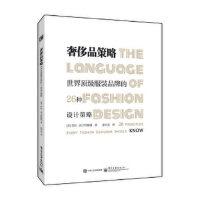 【新书店正版】奢侈品策略:世界服装品牌的26种设计策略 Laura Volpintesta(劳拉.沃丁特斯塔),郝水菊