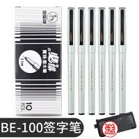 日本ZEBRA斑马水笔BE100签字笔速干签字中性笔商务学生用针管水笔黑色BE-100宝珠墨水笔0.5红蓝
