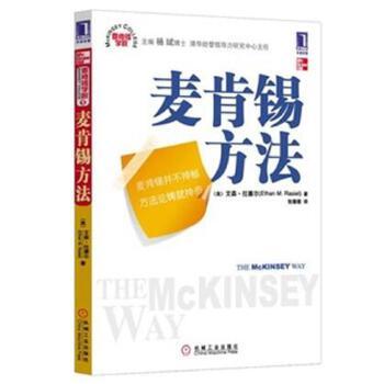 麦肯锡方法(pdf+txt+epub+azw3+mobi电子书在线阅读下载)