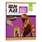 科学大探索书系:科学大探索书系:恐龙大战