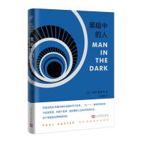 保�_・�W斯特作品系列:黑暗中的人(精�b)