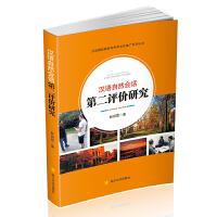 汉语自然会话第二评价研究