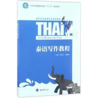 泰语写作教程 赵洪云,刘建琼 主编