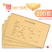 100套 240*140增票规格会计记账凭证封面装订封皮牛皮纸送包角纸