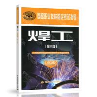 焊工(高级)(第2版) 国家职业技能鉴定考试指导 人力资源和社会保障部教材办公室 组织编写