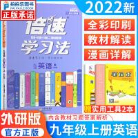 倍速学习法九年级上册英语教材解读外研版