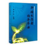 肿瘤生存者指导手册 韩磊, 王毓洲 科学出版社
