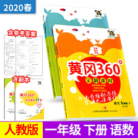 2020版 黄冈360°定制课时(语文+数学2科)1/一年级下册(人教版配RJ) 小学1年级下册(语文+数学2科)同步