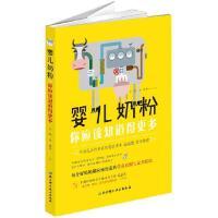 ��耗谭�-你���知道得更多 朱�i、�R�H等 著 9787530491492 北京科�W技�g出版社 正版�D��