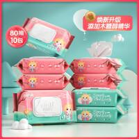 【领券立减50】怡恩贝婴儿手口专用湿巾80抽10包 家庭专用大包湿纸巾