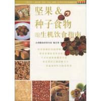坚果种子食物的生机饮食指南韩百草上海书店出版社【正版图书,品质无忧】