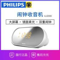 Philips/飞利浦 AJ2000/93 数字闹钟时钟收音机FM数码调频台夜光钟