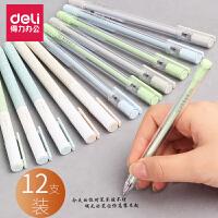 得力中性笔韩国小清新针管黑笔0.35mm学生用黑色水笔0.5mm水性笔