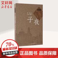 子夜(插图本) 人民文学出版社