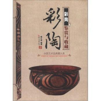 彩陶鉴赏与收藏( 货号:751420824)