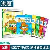 【儿童节礼物】洪恩儿童图书点读笔有声教材 早教益智玩具百科 宝宝看世界(不含点读笔)
