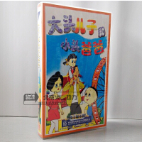 特价清仓甩!大头儿子和小头爸爸 10VCD 儿童经典动画片 卡通片 视频 光盘