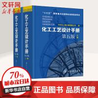 化工工艺设计手册(第5版)上下(2册) 化学工业出版社