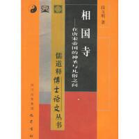 [二手旧书95成新] 相国寺――儒道释博士论文丛书 9787806596500