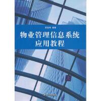 【二手�f��8成新】物�I管理信息系�y��用教程 �K����著 9787302252160 清�A大�W出版社