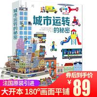 城市运转的秘密 立体大书 0-3-6-10-15岁儿童3D立体翻翻书 幼儿宝宝早教启蒙认知绘本科普百科 好多好多的交通