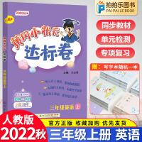 黄冈小状元达标卷三年级上册英语人教pep版 同步试卷