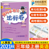 黄冈小状元达标卷三年级上册英语人教版 2021秋同步试卷