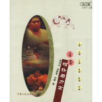 【新书店正版】日本相扑与力士,陈洪兵,宁夏人民出版社9787227029311