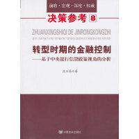 转型时期的金融控制 9787517102236 高玉泽 中国言实出版社