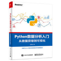 Python数据分析入门从数据获取到可视化 python语言编程教程从入门到精通 python程序设计 python数