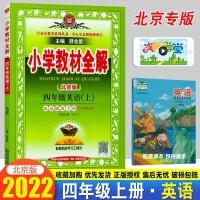 小学教材全解四年级上册英语教材解读北京版 2020年秋新版薛金星