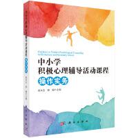 中小学积极心理辅导活动课程