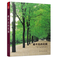 看不见的花园(景观大师匠心巨著,景观设计领域的经典读物。)