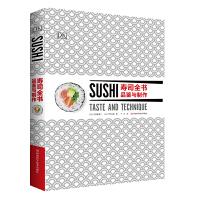 寿司全书:品鉴与制作