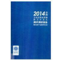 2014中国卫浴洁具坐便器厨卫水龙头测评调研报告暨优质产品推荐名录