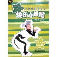 中国舞蹈家协会-快乐小舞星教材系列-二星(1DVD&1CD)( 货号:1064110038024)