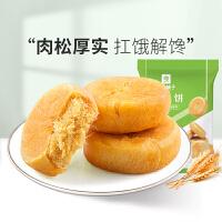 【良品铺子肉松饼380g*1袋】肉松饼糕点饼干休闲零食早餐食品