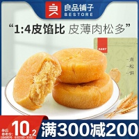 满减【良品铺子肉松饼380g*1袋】肉松饼糕点饼干休闲零食早餐食品