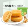 【9.20超级品牌日,爆款满199减120】良品铺子肉松饼38g*10个肉松饼糕点饼干休闲零食早餐食品