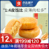 良品铺子 肉松饼380g*1袋肉松饼糕点饼干休闲零食早餐食品