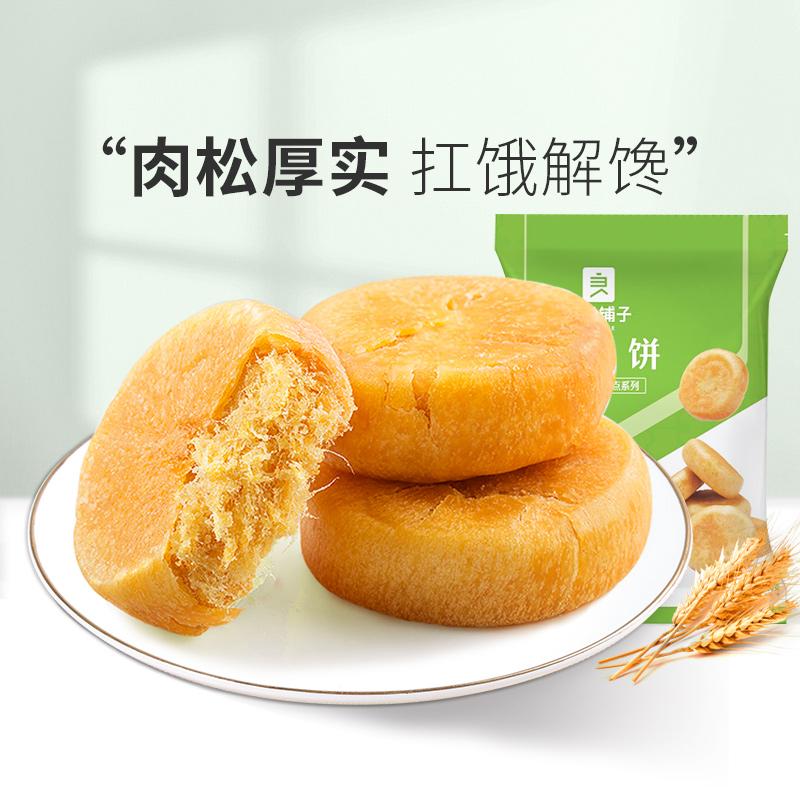 良品铺子肉松饼38g*10个肉松饼糕点饼干休闲零食早餐食品满68包邮,领券满98-5,168-10,专区199-100