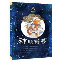 正版促销中yy~神秘任务社:神秘符号 9787308168717 高培 浙江大学出版社
