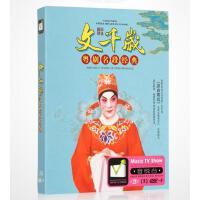 文千岁粤剧名段经典DVD光盘汽车载戏剧选段音乐dvd碟片家用戏曲