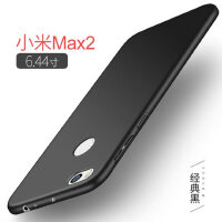 小米max2手机壳 小米MAX2保护套 小米max2 手机壳套 保护壳套 全包轻薄磨砂彩绘防摔硬壳XN