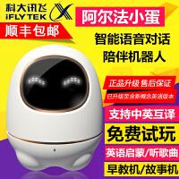 科大讯飞阿尔法小蛋智能机器人 陪伴早教语音对话学习机 英语启蒙 故事机儿童玩具 生日礼物新年礼品