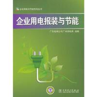 [二手旧书95成新] 企业用电与节能系列丛书 企业用电报装与节能 9787512315457