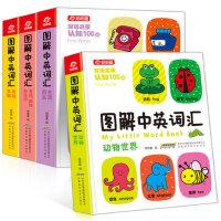 图解中英词汇4册 中英文双语 宝宝英语绘本启蒙认知 三岁宝宝幼儿书籍 儿童绘本0-1-2-3周岁图书婴儿撕不烂益智早教书