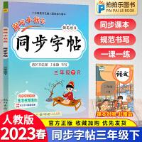 黄冈小状元同步字帖三年级下册语文人教部编版练字帖